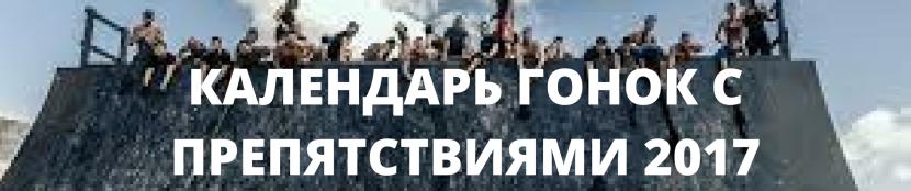 КАЛЕНДАРЬ ГОНОК С ПРЕПЯТСТВИЯМИ 2017