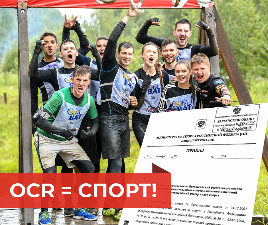 OCR-is-a-sport-site